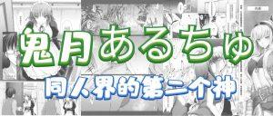 鬼月あるちゅ在线漫画|UDON-YA怪物猎人本子系列