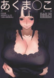 【海贼王】妮可罗宾本子同人漫画全彩|C74-C92合集|135P
