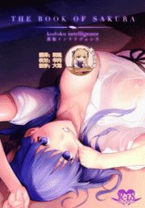 【fate系列】间桐樱本子同人漫画全彩|C87-C96本子合集|141P